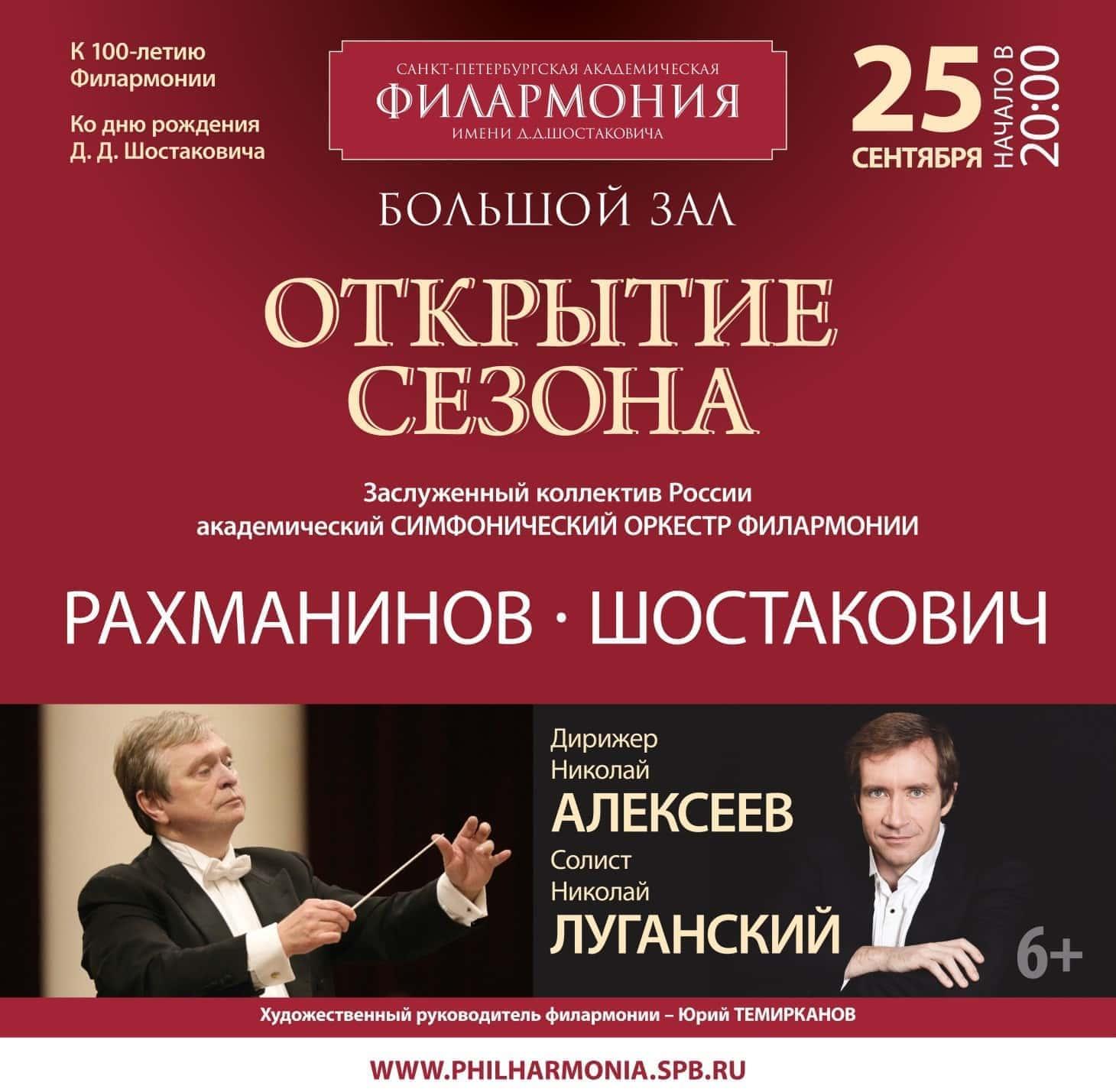 Петербургская филармония откроет сезон в день рождения Дмитрия Шостаковича
