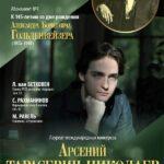 Пианист Арсений Тарасевич-Николаев выступит в Москве