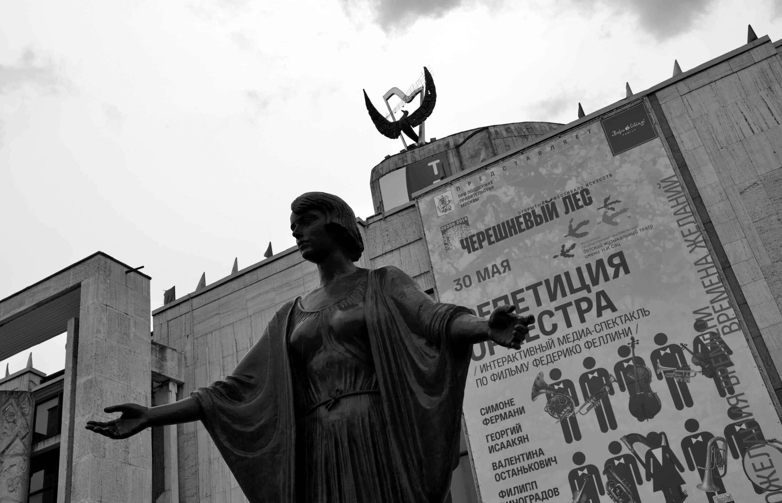 Театр имени Наталии Сац. Фото - Елена Лапина