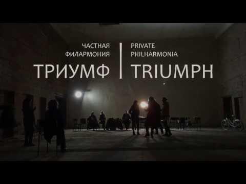 Частная филармония Триумф стала одним из лучших проектов на Planeta.ru