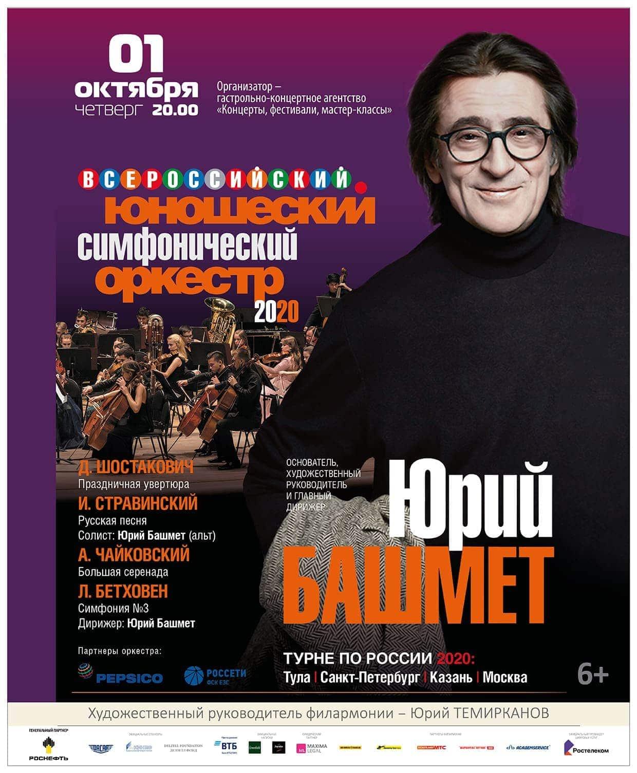 Всероссийский юношеский симфонический оркестр 2020 года