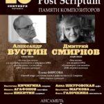Памяти Александра Вустина и Дмитрия Смирнова