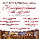 СПб Дом музыки предствляет: онлайн концерт в Международный день музыки