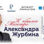 Большой юбилейный фестиваль Александра Журбина «Серьёзно и легко!»