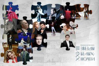 Мариинский театр завершает XXVIII Музыкальный фестиваль «Звезды белых ночей»