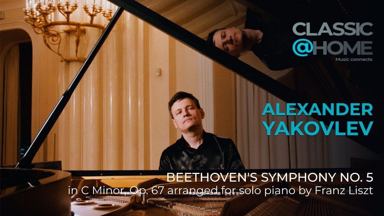 Александр Яковлев исполнит две симфонии Бетховена в переложении для рояля Ференца Листа