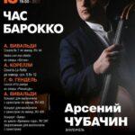 Арсений Чубачин. БЗК, 18.10.20