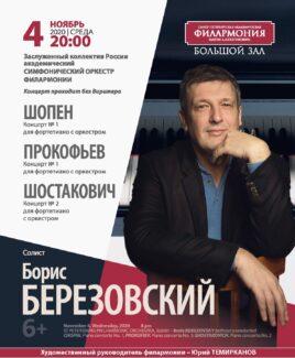 Борис Березовский впервые выступит с Заслуженным коллективом России без дирижера