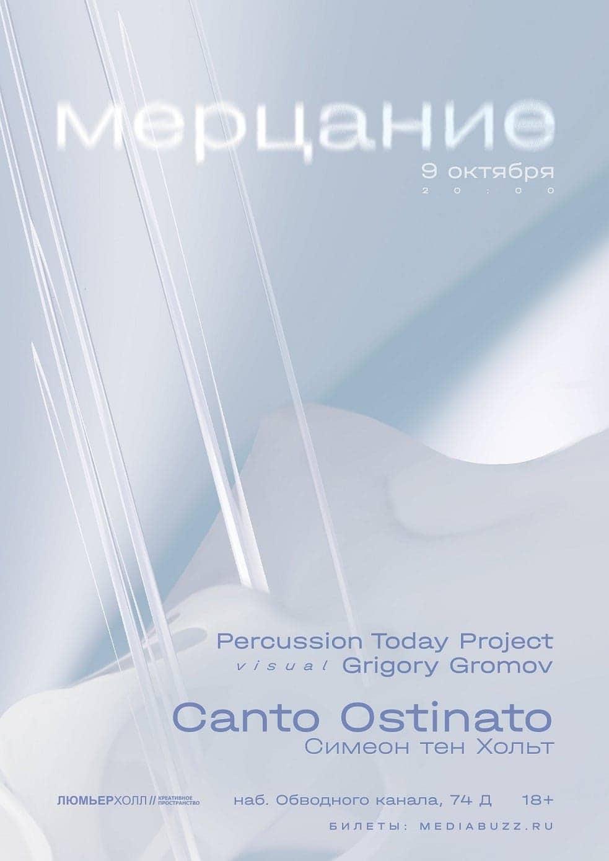 В Санкт-Петербурге представят мультимедийную версию произведения Симеона тен Хольта Canto ostinato