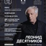 В Санкт-Петербурге пройдет авторский вечер Леонида Десятникова