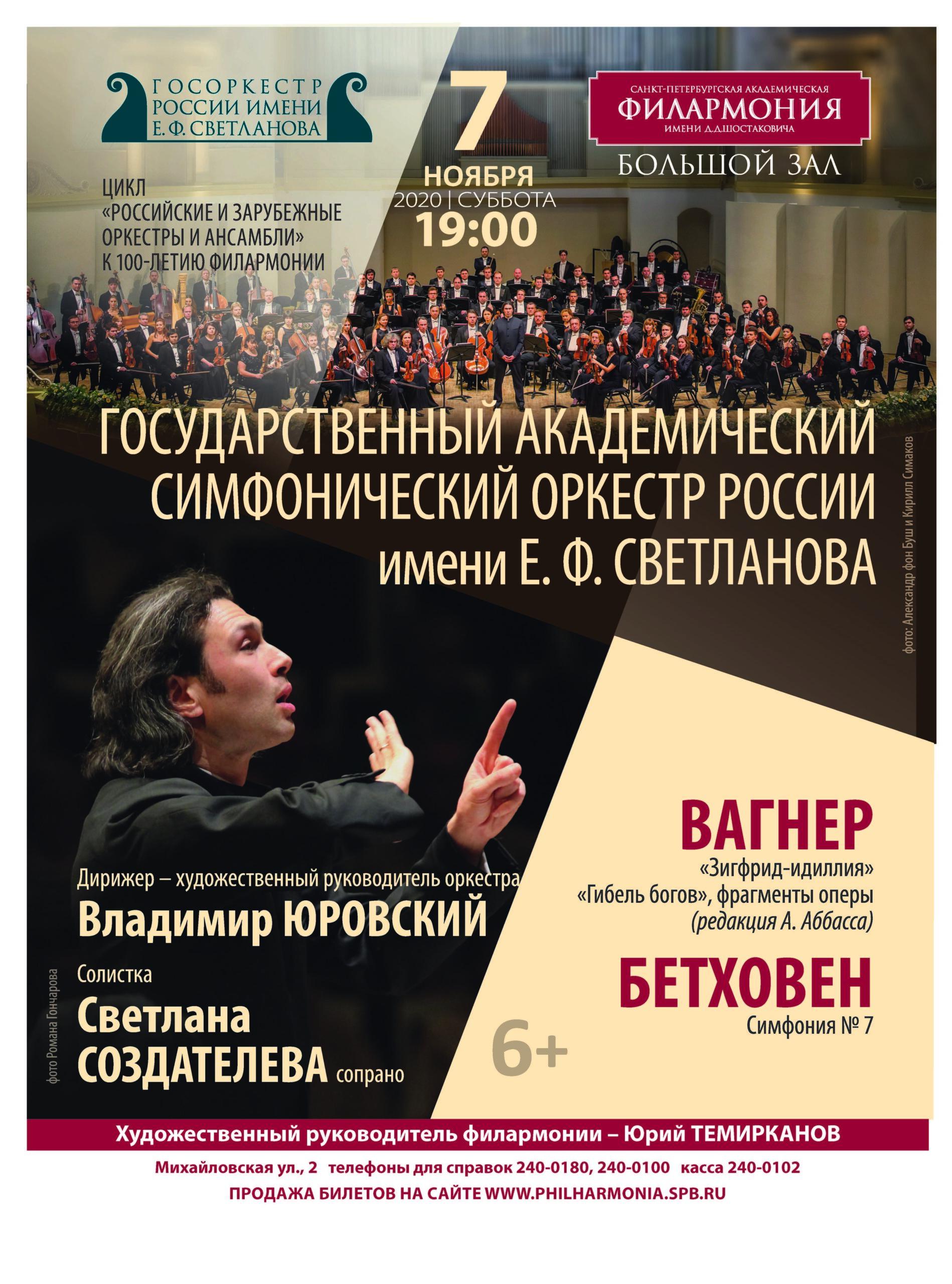 Владимир Юровский и ГАСО имени Светланова выступят в Санкт-Петербурге