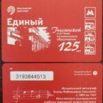 Московский метрополитен выпустил проездные к юбилею Гнесинки. Фото - страница Музыкального училиша имени Гнесиных на Facebook