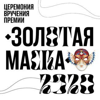 Церемония вручения премии «Золотая Маска» - 2020