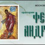 Премьера в Зарядье: оратории «Феофан Грек» и «Андрей Рублев»