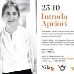 """В галерее """"Нико"""" пройдет концерт """"Intrada apriori"""""""