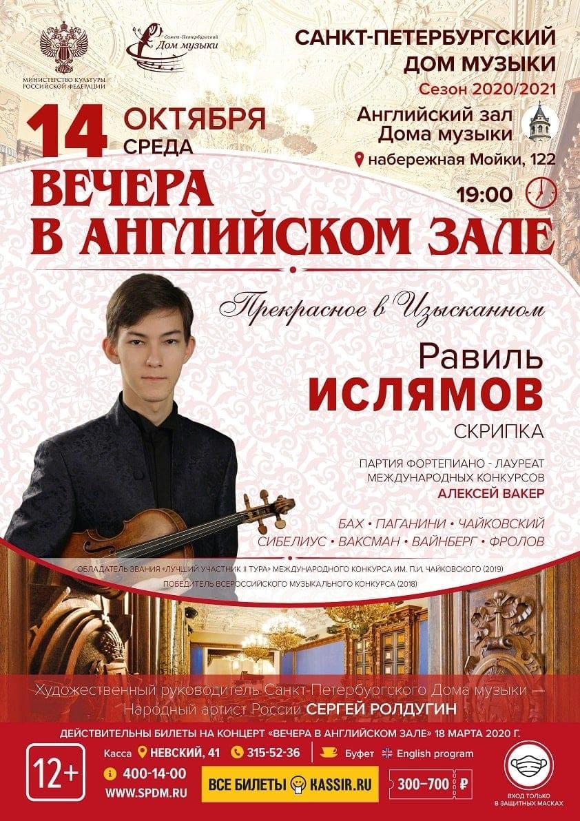 Сольный концерт Равиля Ислямова в Петербурге
