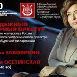 XI Международный фестиваль камерного исполнительства «Серебряная лира»