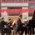 В Ярославле стартовал Международный музыкальный фестиваль Юрия Башмета