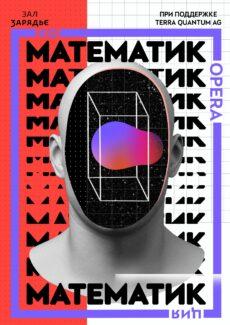 Лаборатория КОOPERAЦИЯ представляет премьеру мультимедийной оперы «Математик»