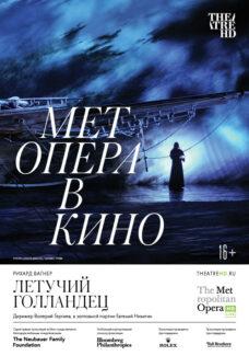 Спектакль Метрополитен-оперы «Летучий голландец» покажут в Новой Третьяковке