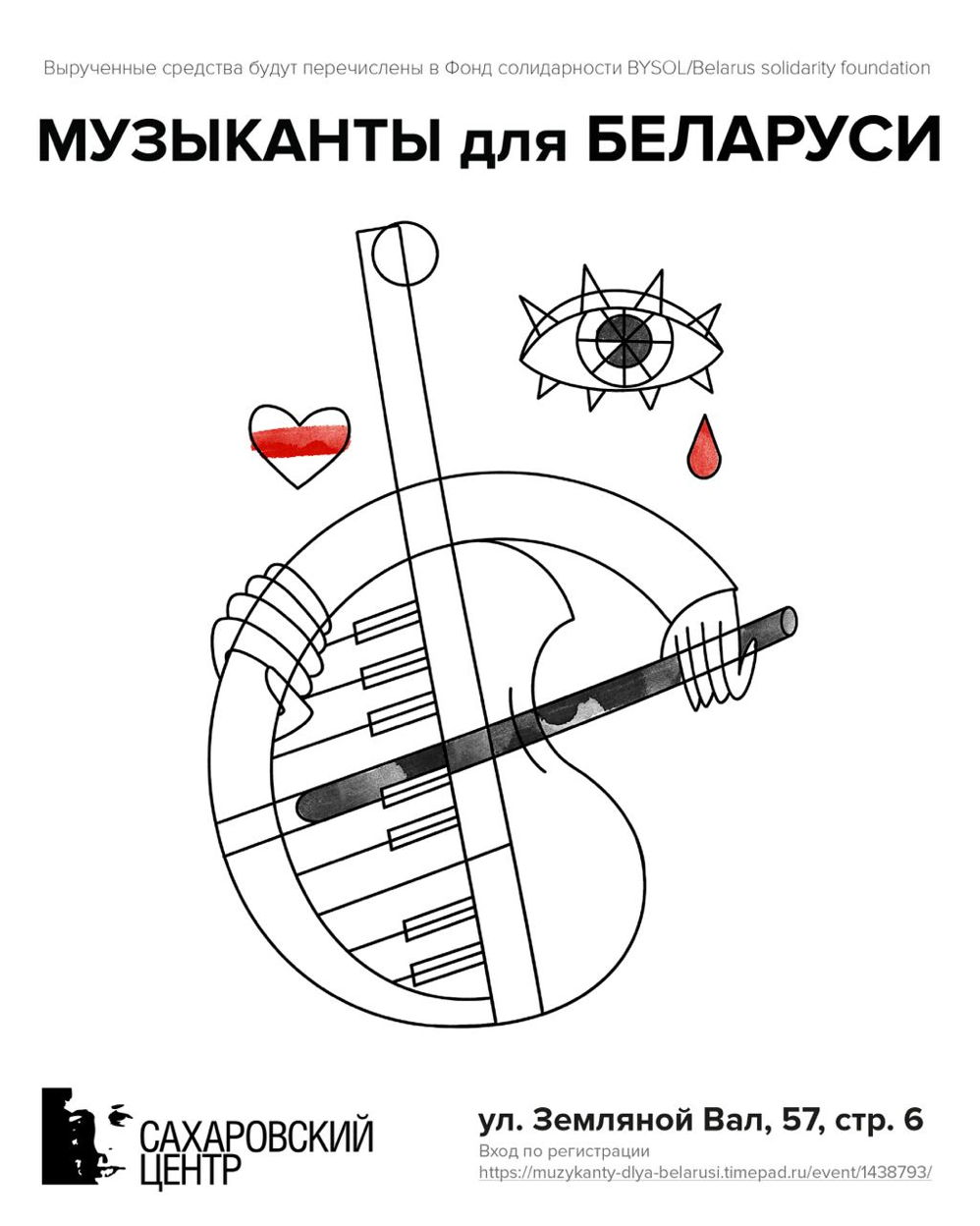 """""""Музыканты для Беларуси"""". Автор афиши - Ольга Неснова"""