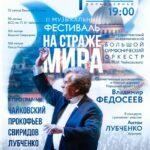 БСО выступит на фестивале «На страже мира»