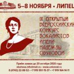IX Открытый всероссийский конкурс вокалистов имени Обуховой пройдет в Липецке