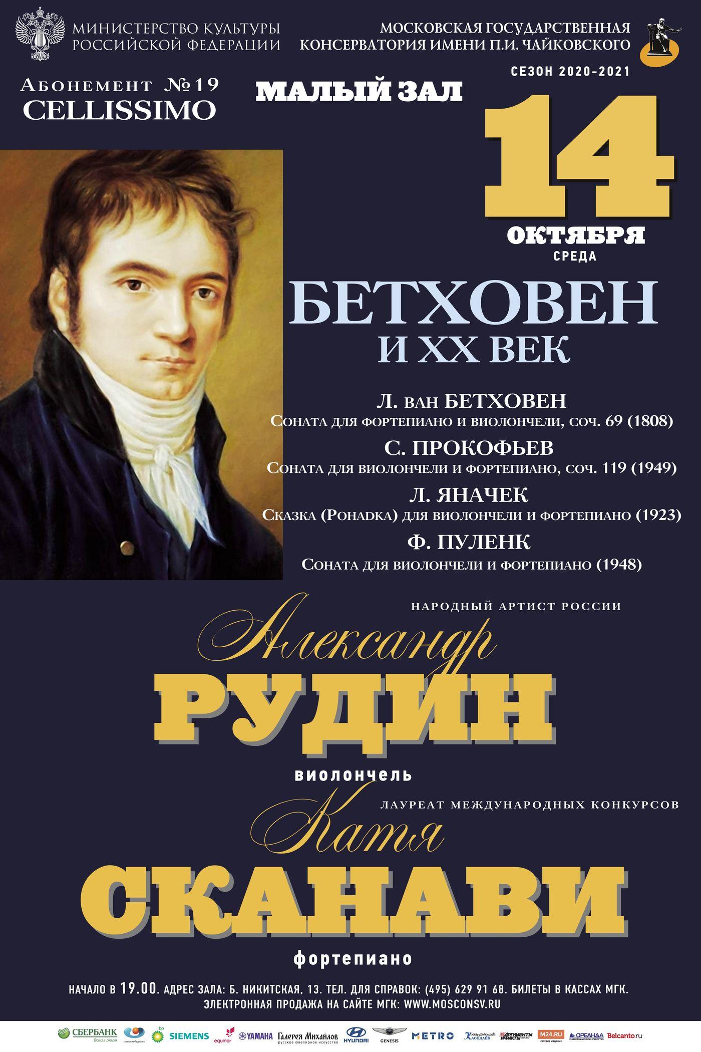 Александр Рудин. МЗК, 14.10.20
