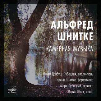 """На фирме """"Мелодия"""" вышел диск с камерной музыкой Шнитке"""