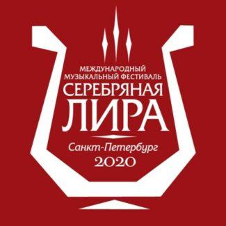 Международный фестиваль камерного исполнительства «Серебряная лира» пройдет в Санкт-Петербурге