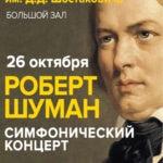 Филармоническое общество Санкт-Петербурга открывает сезон