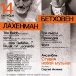 Студия новой музыки. 14.10.20, РЗК