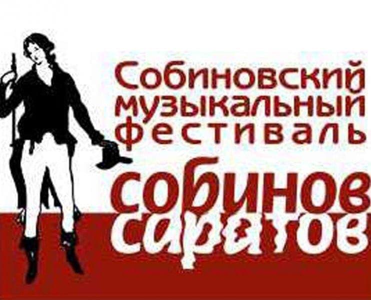 Собиновский фестиваль пройдет в онлайн-режиме