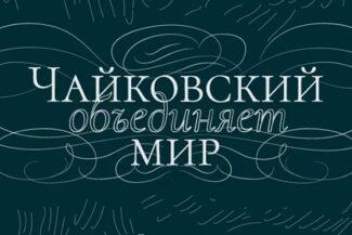 Участники международного онлайн-проекта совместно исполнят произведение Чайковского