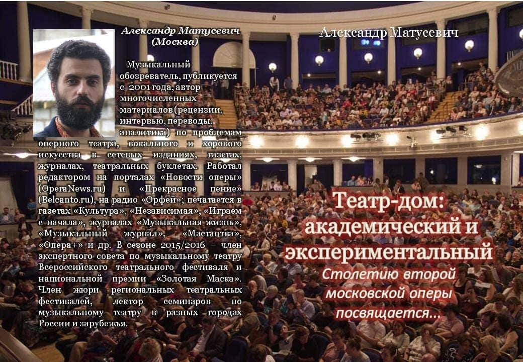 Книга Александра Матусевича