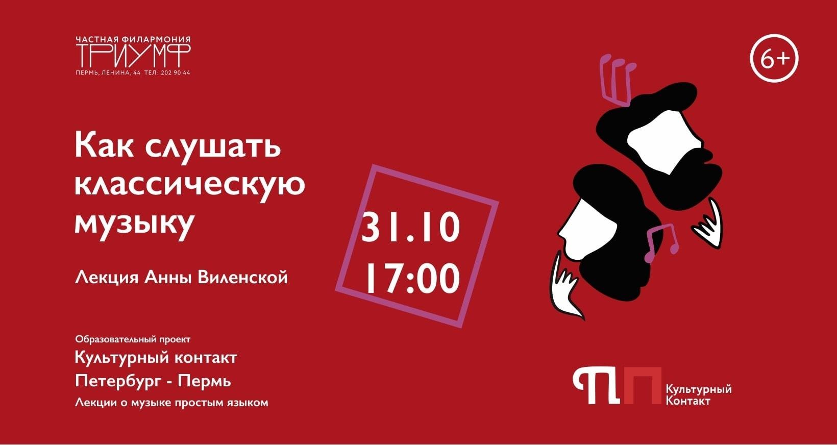 «Культурный контакт: Петербург – Пермь»