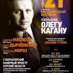 XXI Международный музыкальный фестиваль «Посвящение Олегу Кагану»