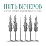 Союз композиторов России проведет фестиваль современной музыки «Пять вечеров»