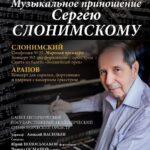 Музыкальное приношение Сергею Слонимскому