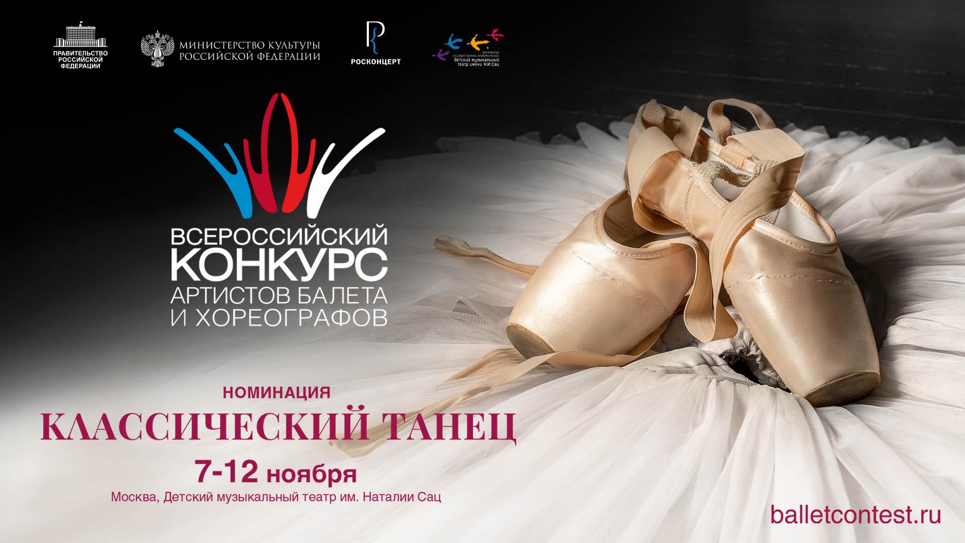 Всероссийский конкурс артистов балета и хореографов открылся в Москве