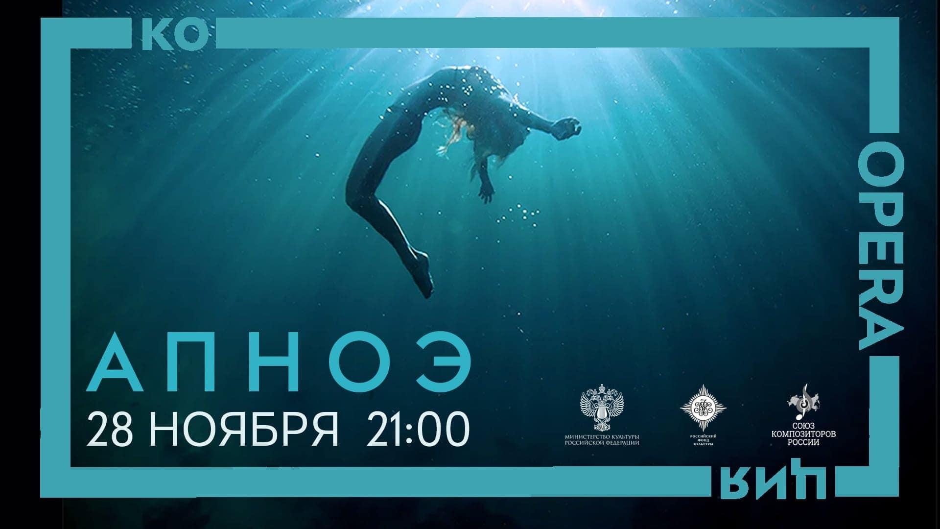 "Онлайн-премьера оперы ""Апноэ"""