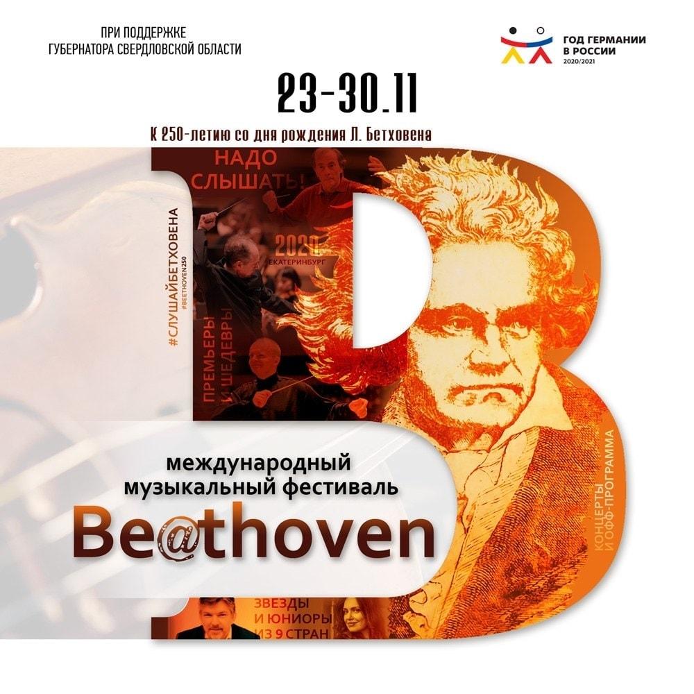 Музыкальный фестиваль Be@thoven