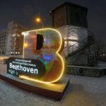 Be@thoven в Екатеринбурге