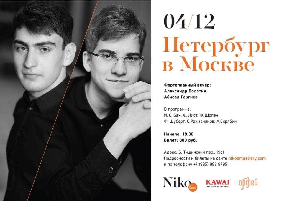 Пианисты Александр Болотин и Абисал Гергиев выступят в Москве