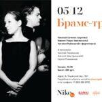 """«Брамс Трио» выступит в галерее """"Нико"""""""