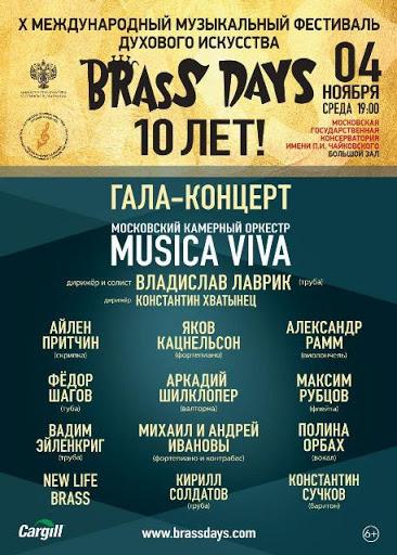 В Москве состоялся гала-концерт к 10-летию фестиваля Brass Days