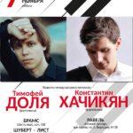 В Московской консерватории пройдет вечер фортепианной музыки
