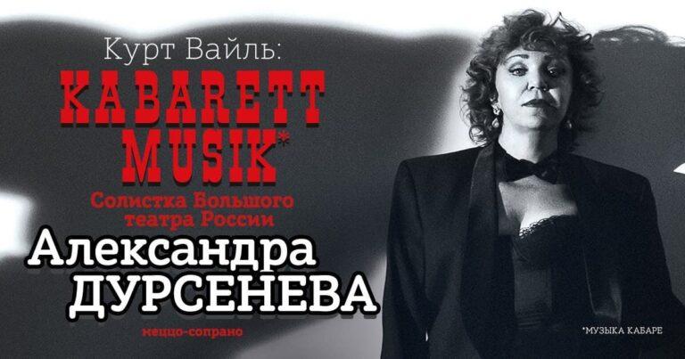 Курт Вайль зазвучит на сцене ММДМ в проекте Александры Дурсеневой