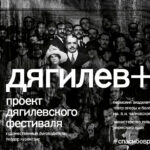 Теодор Курентзис представит в Перми спецпроект «Дягилев +»