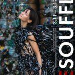 Артисты балета посвятили фотовыставку проблемам экологии